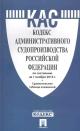 Кодекс административного судопроизводства РФ на 01.11.16 с таблицей изменений